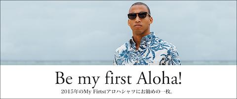 Be my first Aloha!2015年のMy Firstアロハシャツにお勧めの一枚。
