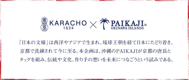 唐長×PAIKAJI アロハシャツ