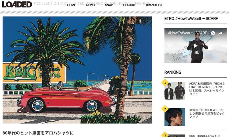 鈴木英人とPAIKAJIのコラボアロハシャツ販売