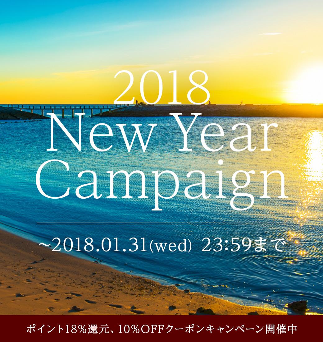 今だけ18%ポイントバック&10%OFFクーポンプレゼント! New Year Campaign