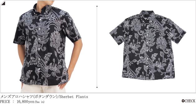 PAIKAJI 新作アロハシャツ Sherbet Plants