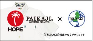 PAIKAJI 福島つなぐプロジェクトアロハシャツ