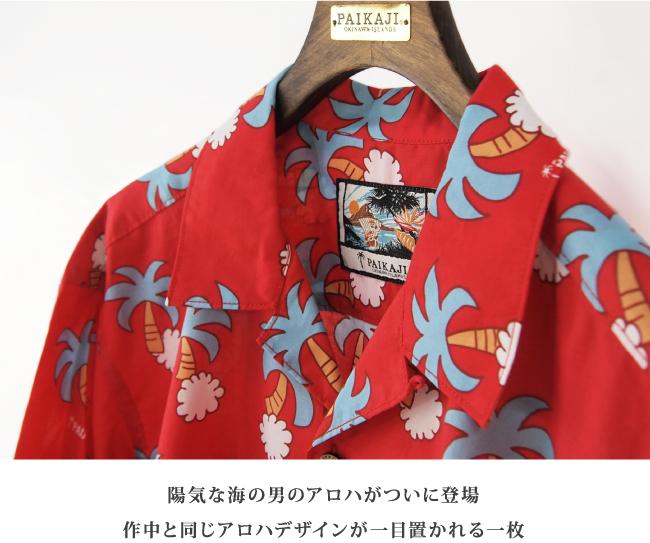 アロハシャツ PAIKAJI メンズ アロハシャツ
