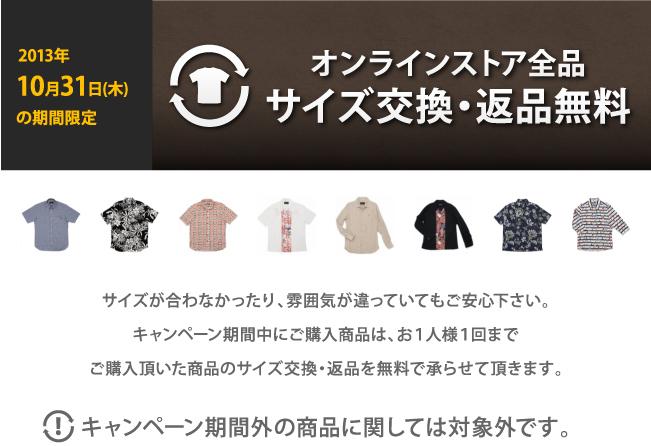 アロハシャツ通販 PAIKAJI アロハシャツ紹介
