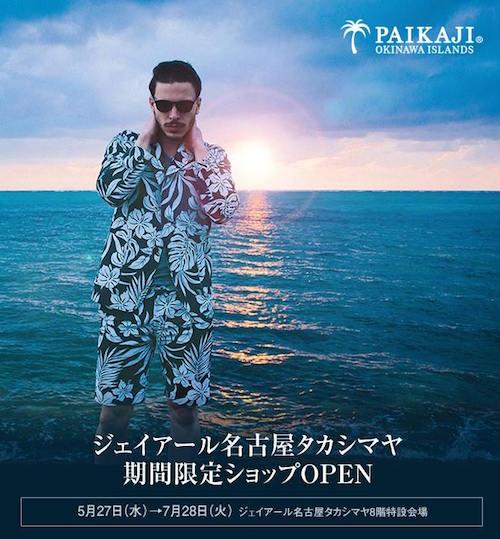 名古屋タカシマヤ期間限定PAIKAJI shop